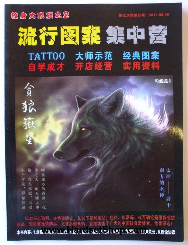 Časopis s tetovacími motivy 1-0