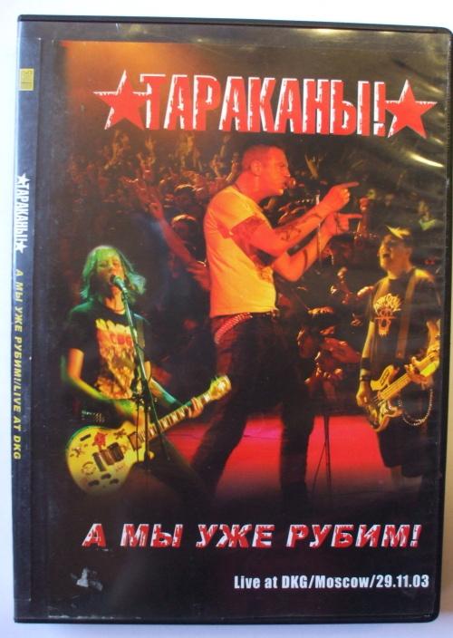 DVD Tarakani-0